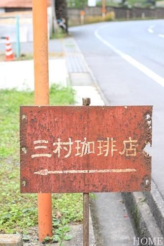 三村珈琲店_c0199544_20532240.jpg