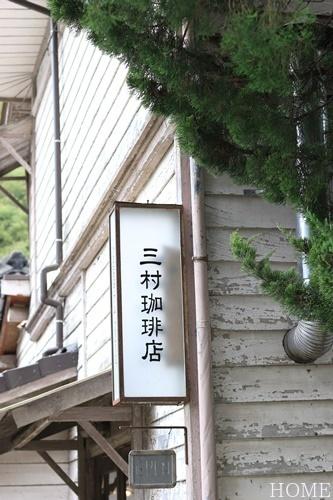 三村珈琲店_c0199544_20540213.jpg