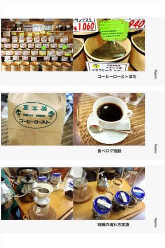 コーヒーロースト_e0292546_14432433.jpg