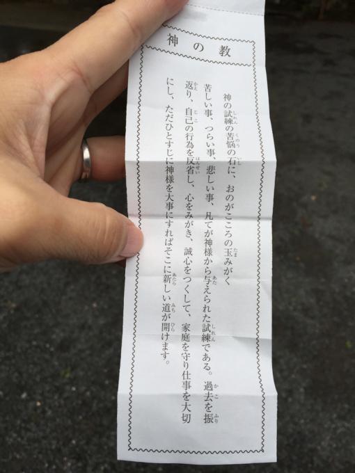 四年ぶりの飛龍八幡宮_f0183846_17580404.jpg