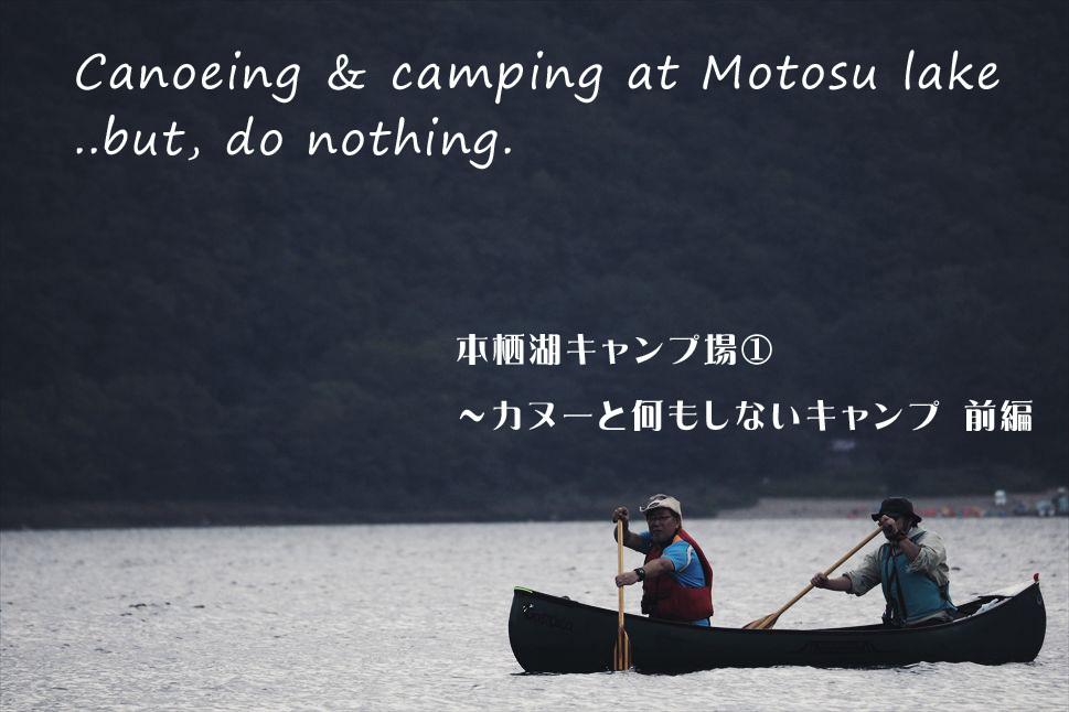【レポート】本栖湖キャンプ場① ~カヌーと何もしないキャンプ 前編_b0008655_17553526.jpg