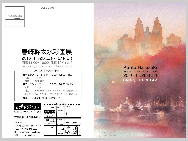 11月末 埼玉 エルポエタ展示_f0176370_934237.jpg