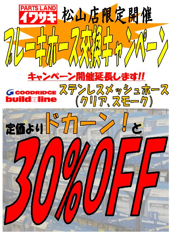 「ブレーキホース交換キャンペーン」開催延長!_b0163075_10373798.png