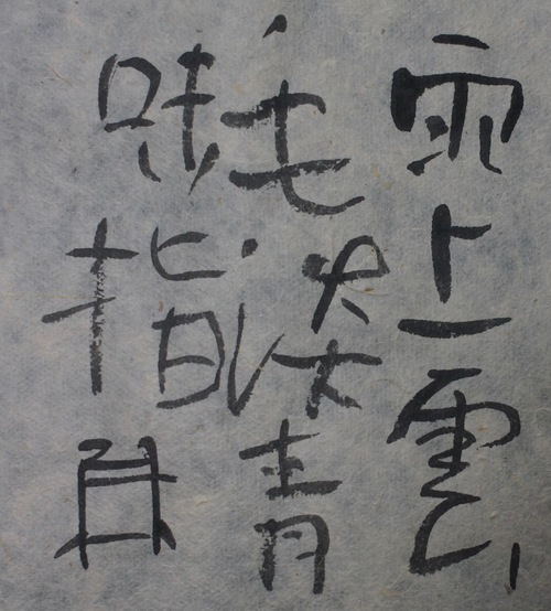 朝歌10月16日_c0169176_85488.jpg