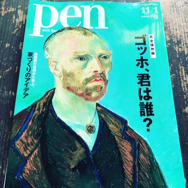 10月16日 雑誌「Pen」_d0171384_10592819.jpg