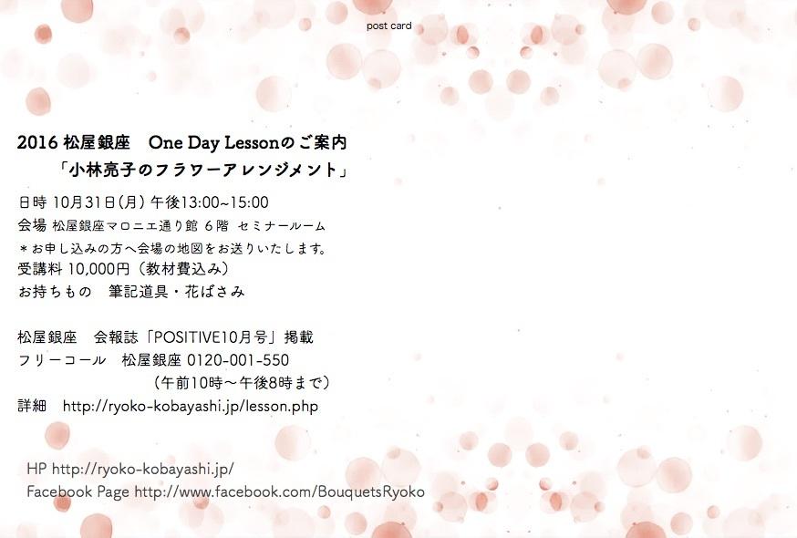 開講決定しております!10/31(月)  2016 松屋銀座 One Day Lessonのご案内 _c0128489_18055095.jpg