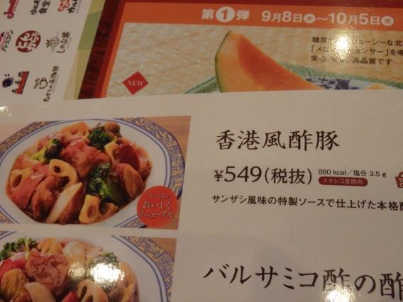 CHINESE RESTAURANT バーミヤン 西宮今津店_c0118393_153305.jpg