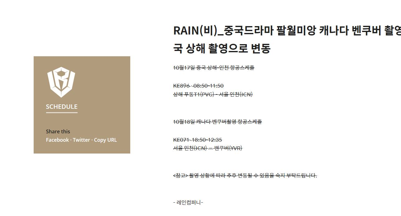 Rain スケジュール_c0047605_862838.jpg