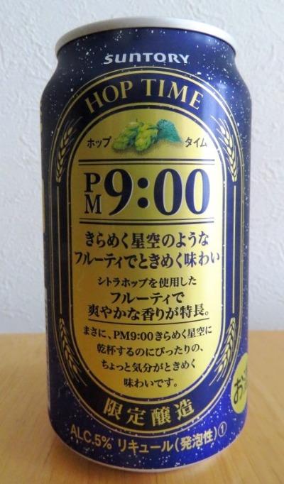 サントリー ホップタイム PM9:00~麦酒酔噺その599~ご提案_b0081121_6104554.jpg