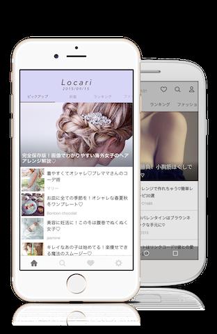 ライフスタイル提案メディア、Locariに載せていただいてます。_d0170823_08231694.png