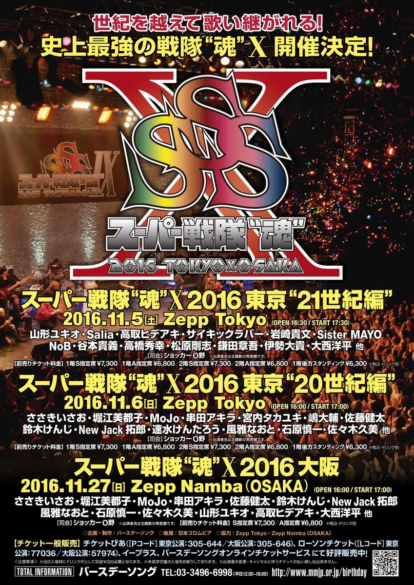 ★スーパー戦隊魂2016_a0120325_22254716.jpg