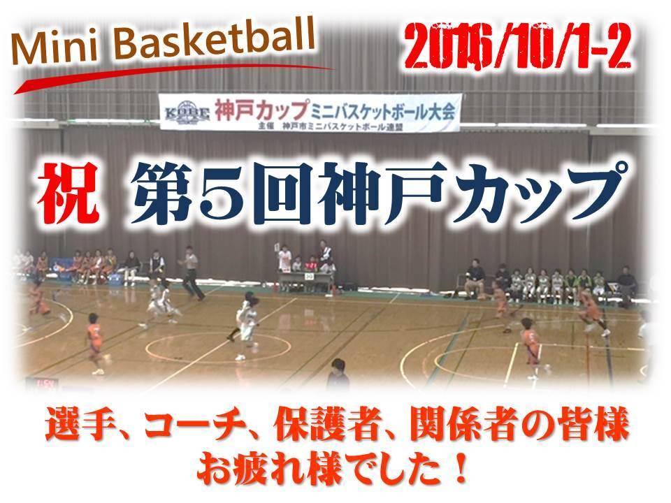 ミニバスケットボール 神戸カップ 第5回 ~救護活動から~_a0070928_18122302.jpg