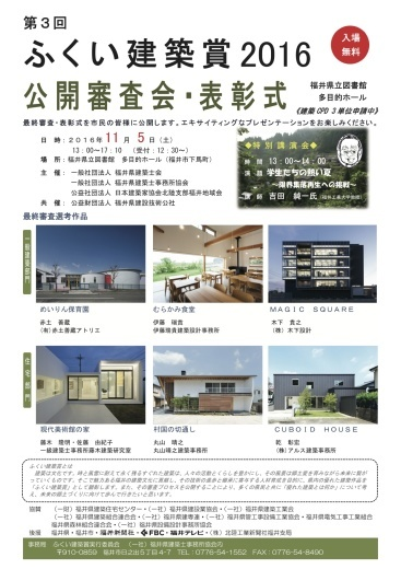 11/5土は、ふくい建築賞の公開審査です。_f0165030_09522004.jpg