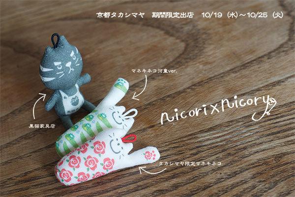 10/19(水)〜10/25(火)は、京都タカシマヤに出店します!!_a0129631_12220997.jpg