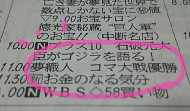 夢織人『第78回シオン』放送(^^)v_a0272042_12374457.jpg