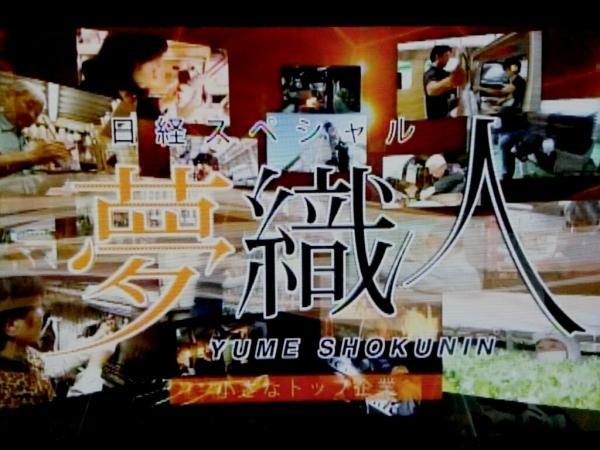 夢織人『第78回シオン』放送(^^)v_a0272042_12374710.jpg