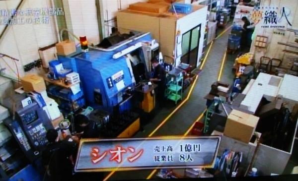 夢織人『第78回シオン』放送(^^)v_a0272042_12375726.jpg