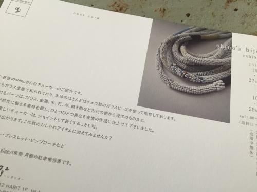 「shino's bijoux」 exhibition_e0288544_10572829.jpg