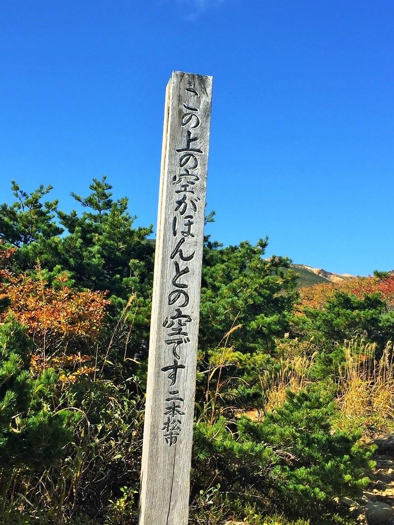 安達太良山は どぴーかん(^^♪_c0261447_20394865.jpg