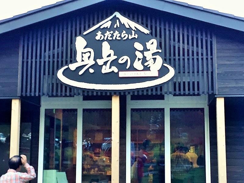 安達太良山は どぴーかん(^^♪_c0261447_21484477.jpg