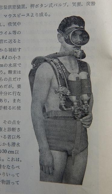 1017  マスク式潜水 旭式-2_b0075059_10324503.jpg