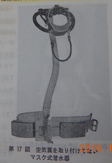 1017  マスク式潜水 旭式-2_b0075059_10344288.jpg