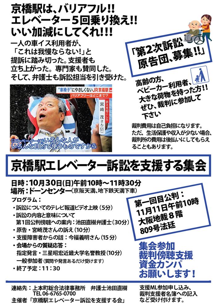 京橋駅エレベーター設置訴訟の勉強と 支援のための集会_c0167961_160297.jpg