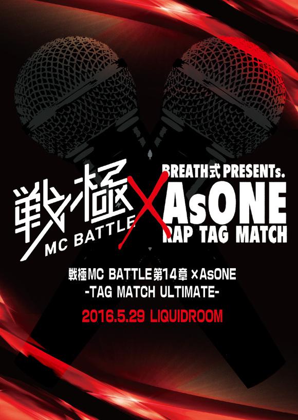 戦極MCBATTLE第14章×AsONE -TAG MATCH ULTIMATE- 2016.5.29 完全収録DVD発売決定!_e0246863_23534646.jpg