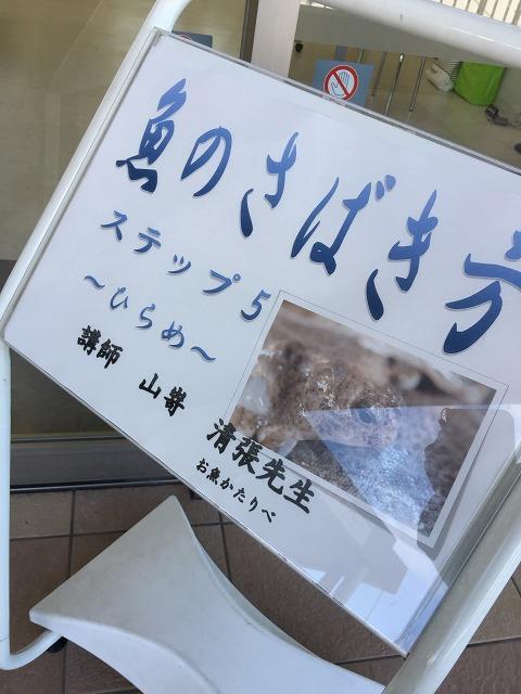 魚のさばき方 ヒラメ編_d0268290_16241783.jpg