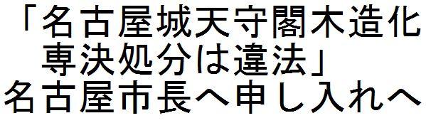 「名古屋城天守閣木造化 専決処分は違法」名古屋市長へ申し入れへ_d0011701_21293011.jpg