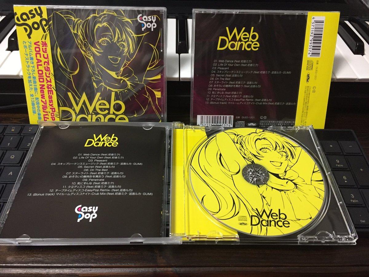 Web Dance CD版の予約が始まりました&全曲試聴UP_f0324313_14311341.jpg