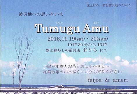 チャリティーイベントTumugu Amu 二人展_e0348417_22563872.jpg
