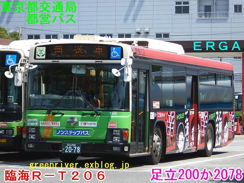 東京都交通局 R-T206 【ススム】_e0004218_2003158.jpg