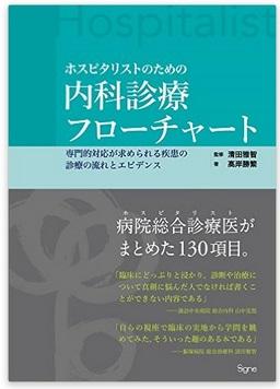 書籍の紹介:ホスピタリストのための内科診療フローチャート_e0156318_1125220.jpg