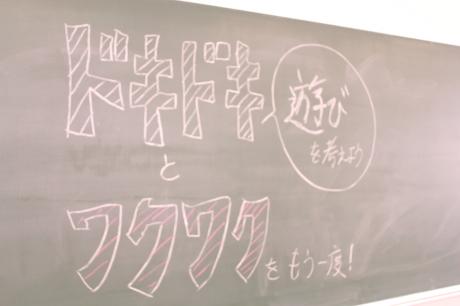 【青学WSD】 WS実践科目1実習_a0197628_11220663.jpg
