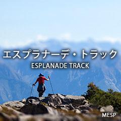 西宮 明昭山の会様 エスプラナーデ縦走とロッキー日帰りハイキングの旅_d0112928_00563367.jpg