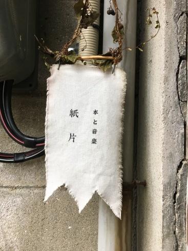 ディープ尾道潜入ルポ〜到着地は「神崎由梨 作品展」〜_a0017350_02054209.jpg