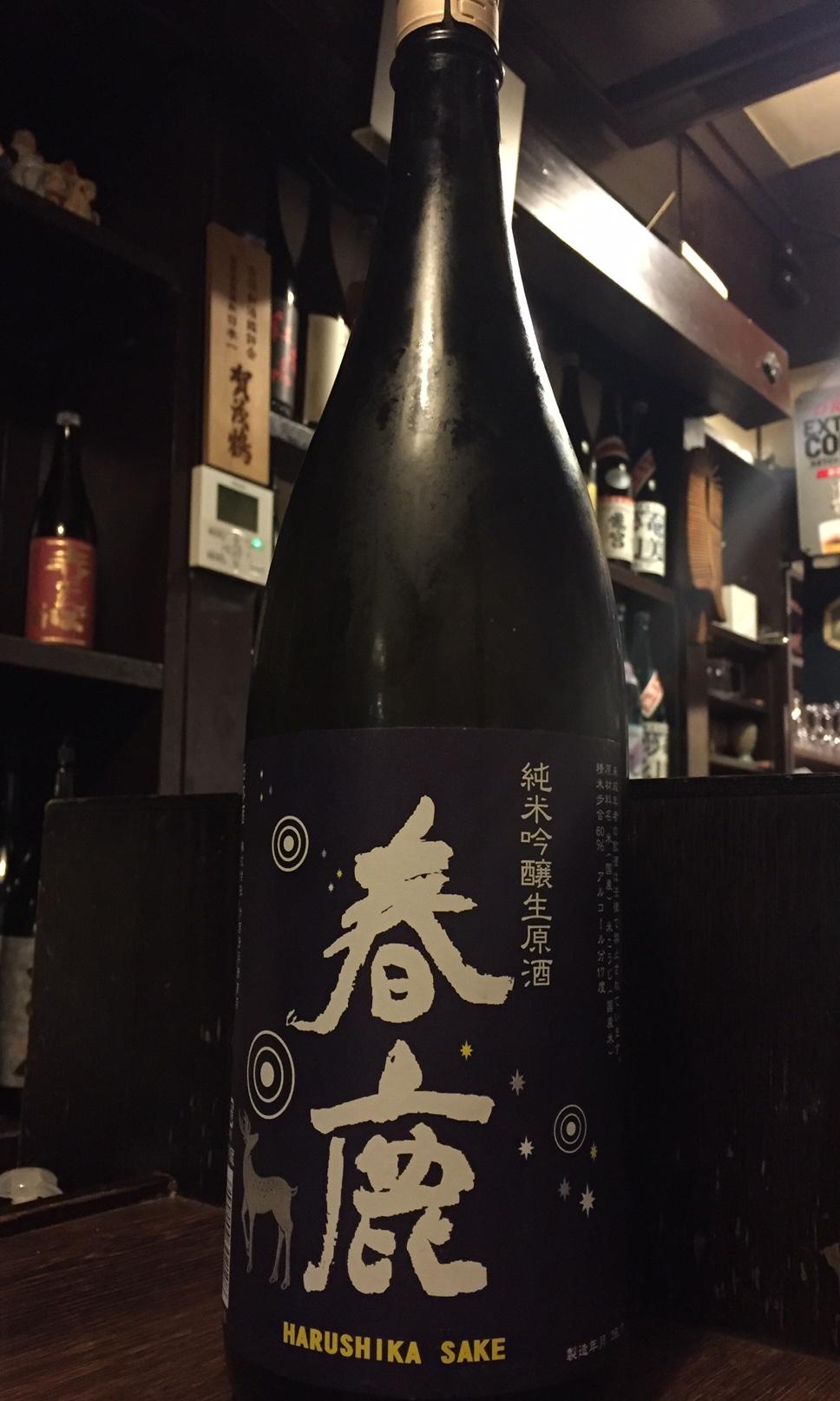 春鹿 純米吟醸生原酒_d0205957_22223132.jpg