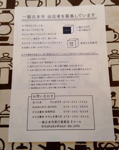 11/20一箱古本市店主募集中!_d0018868_08313530.jpg