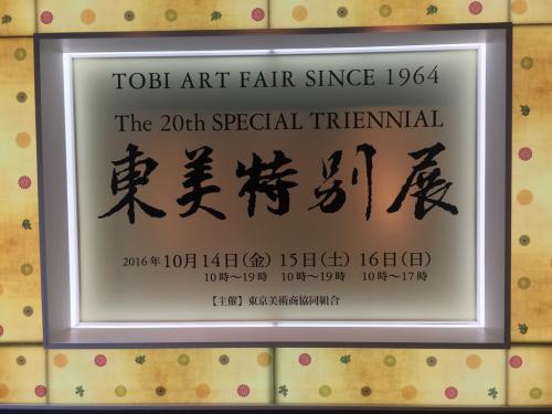 東美特別展 へ_e0326573_07582495.jpg