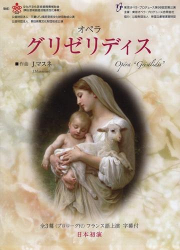 東京オペラ・プロデュースの「グリゼリディス」公演_a0204089_6103727.jpg