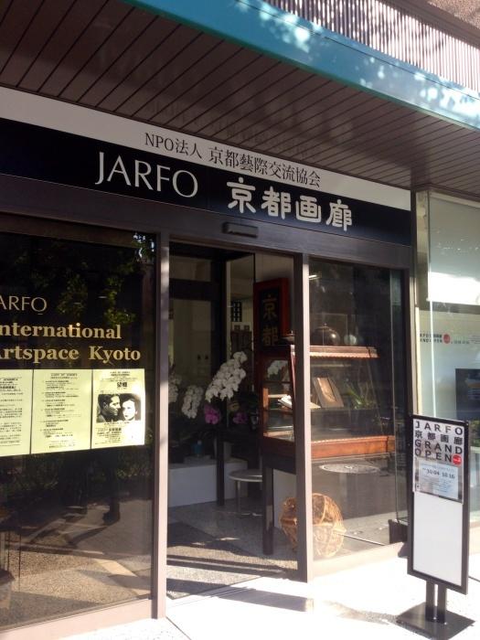 JARFO京都画廊のグランドオープン展_c0100195_10382255.jpg