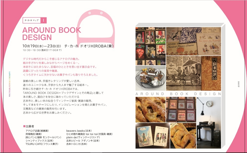 around book design 再び!_c0154020_18381110.jpg