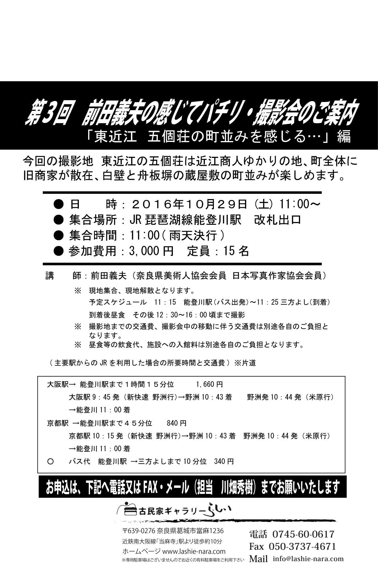 撮影会情報!_e0170925_1920465.jpg