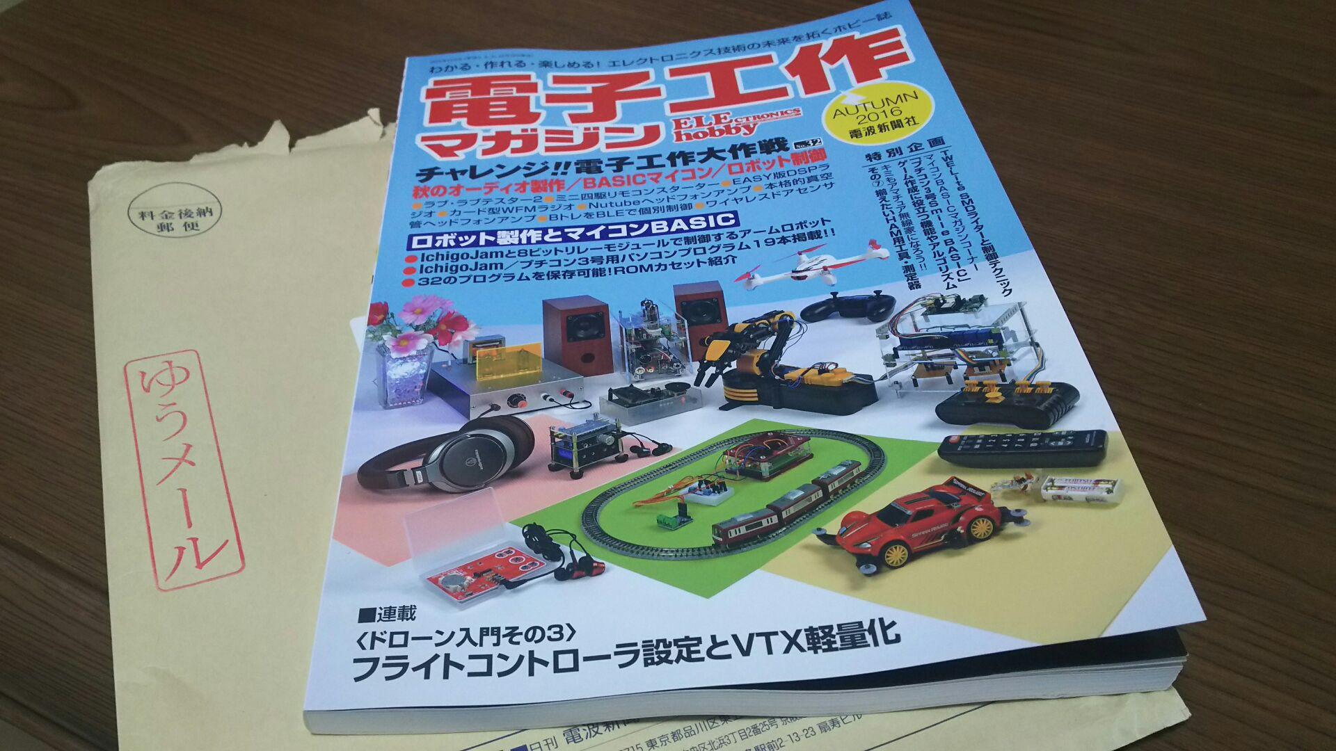 私の執筆した雑誌のお知らせ_a0288226_1381638.jpg