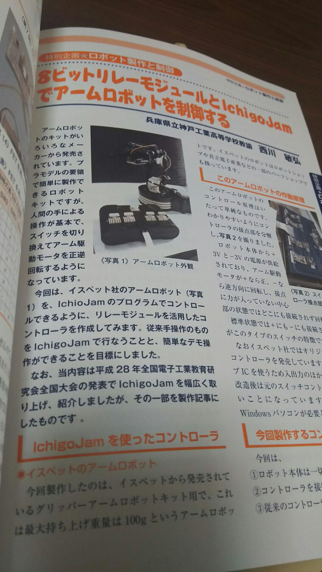 私の執筆した雑誌のお知らせ_a0288226_1384635.jpg