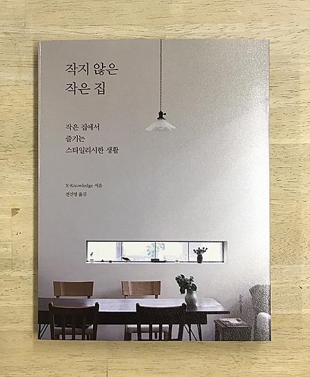 韓国版「小さな家で楽しむスタイルのある暮らし」_d0017039_20061595.jpg