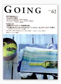 ハイデルベルグ・ジャパン「GOING No.62」特集記事掲載_a0168049_1959549.jpg
