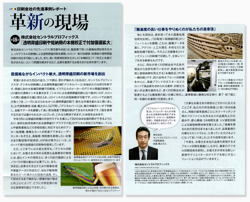 富士フイルムビジネスサプライ会社「Magazine GC」取材記事掲載_a0168049_20121386.jpg