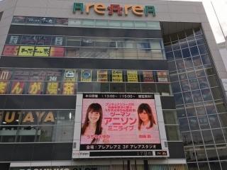 うちやえゆか&池田 彩 ツーマンアニソンミニライブでした!_a0087471_18304969.jpg